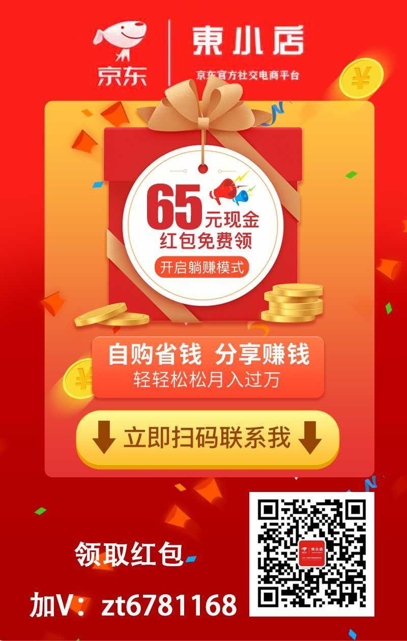 东小店99%的商品均可享受特殊优惠?先领券再购物?