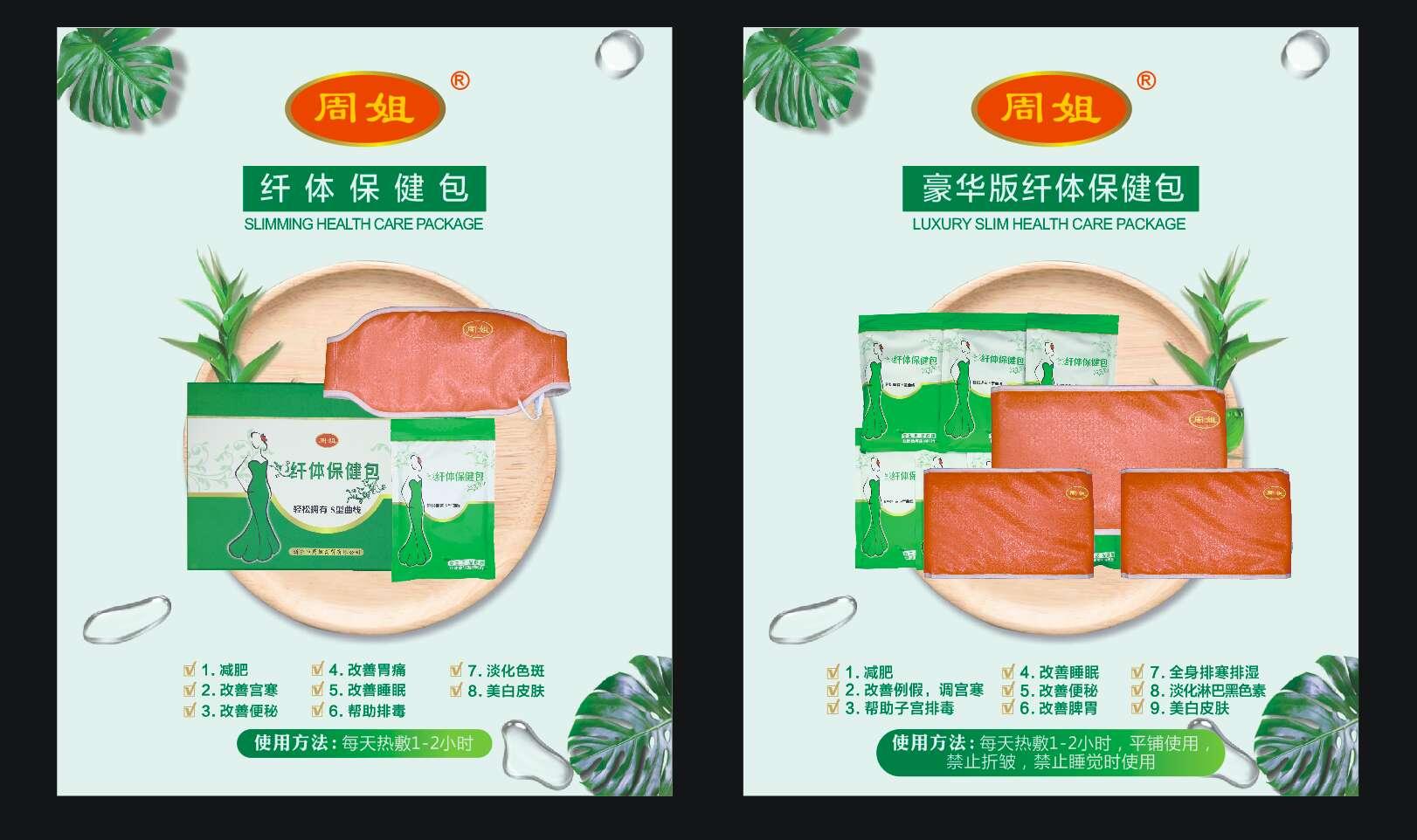 周姐全产品美胸宝盒适合不同身体状况的需求?