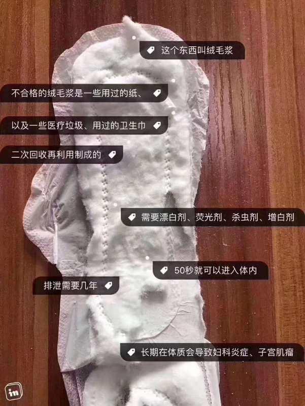 婧氏负离子姨妈巾利润有多少?是不是官方认证的?