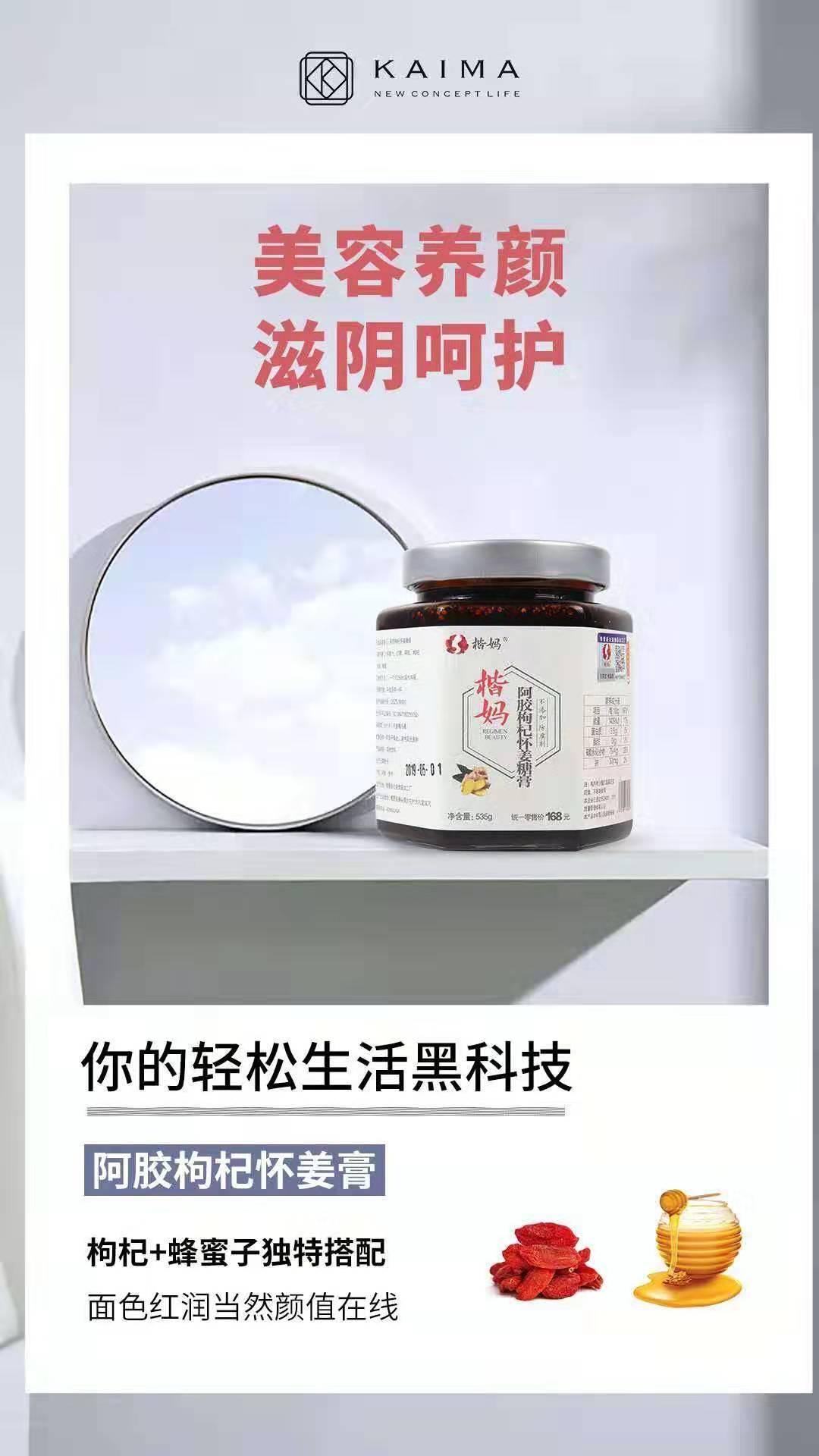 怀姜膏产品安全适合不同身体状况的需求?