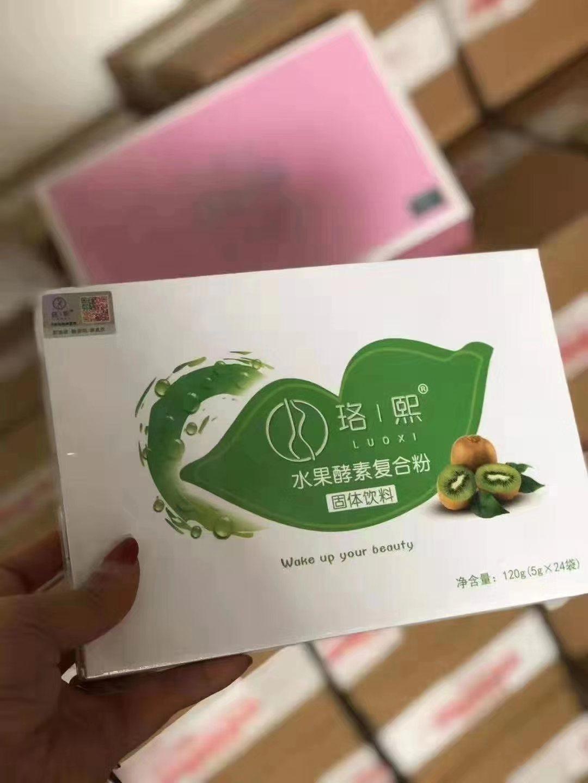 珞熙水果酵素复合粉猕猴桃粉、麦芽糊精?美丽热线15055575494