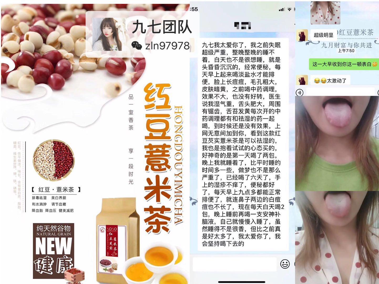 红豆薏米芡实茶适宜什么样的人群?治疗便秘的吗?
