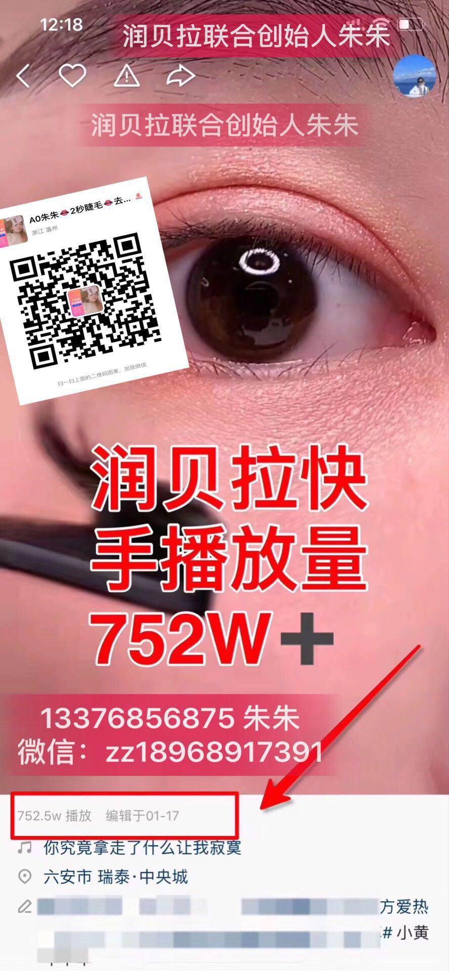 90997a5088e3dca9c025de4bca82329d_润贝拉2秒睫毛怎么加盟?联系谁可以做代理?