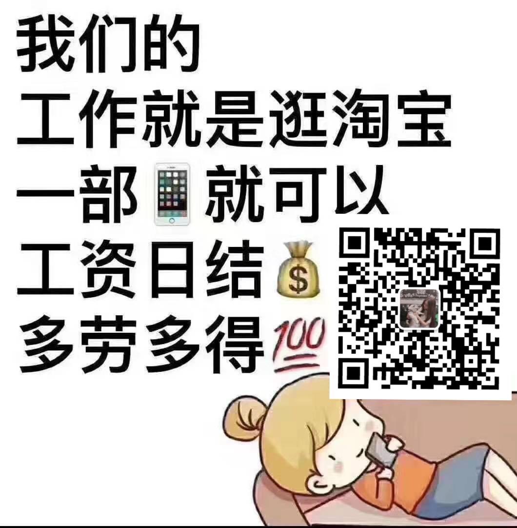 881团微商手机兼职平台怎么做?赚钱吗?