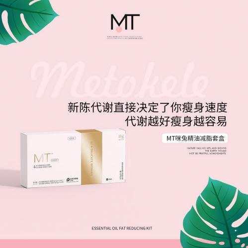 MT咪兔精油减脂套盒产品招微商代理?加盟优势是什么?