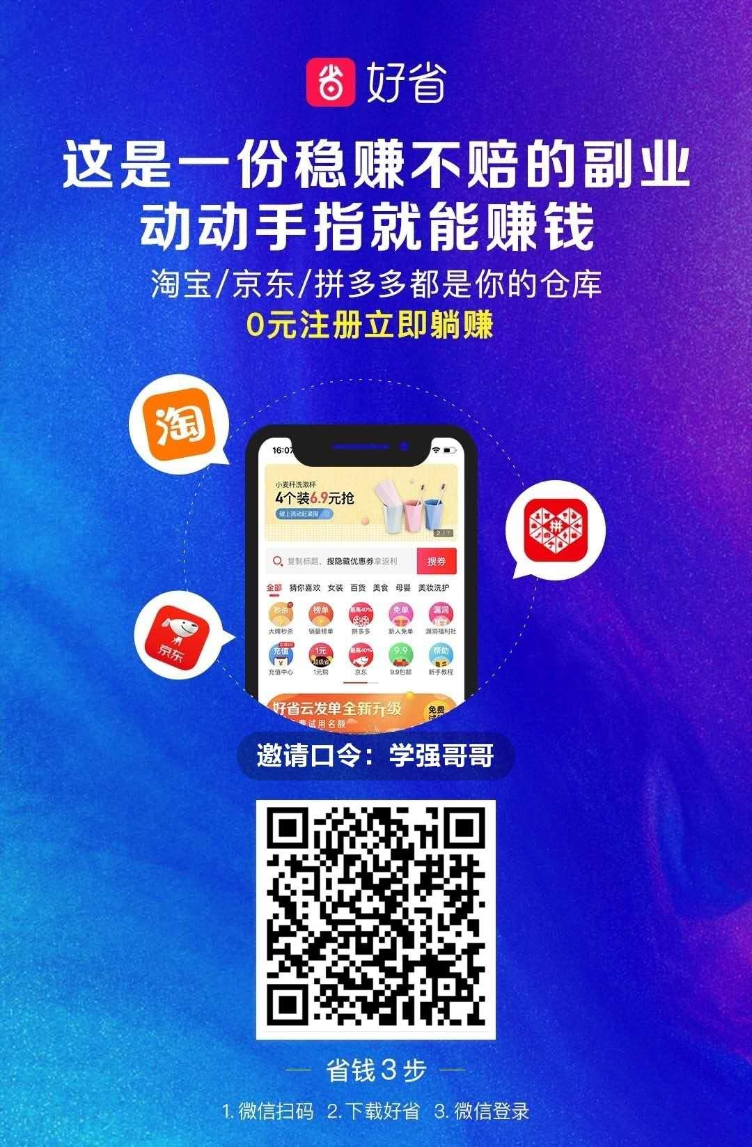 好省优惠券app权威平台 有大额优惠券以及给推广奖金?
