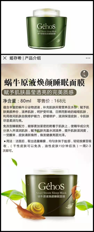 姬存希(Gichancy)蜗牛原液修护精华如何使用?