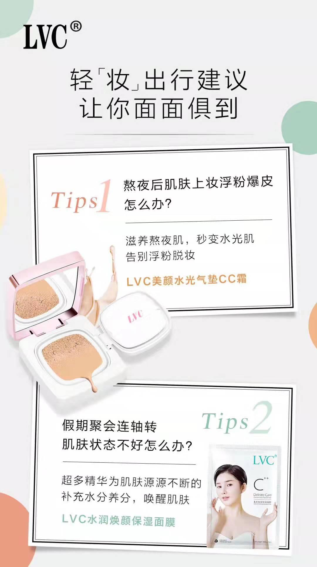 LVC美白祛斑套盒八大功效是什么?能消炎止痛吗?