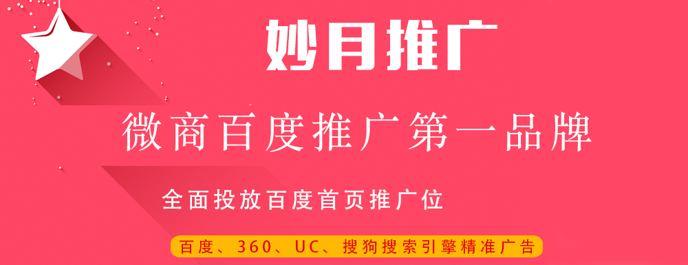 官方发布:百度推广正式上线,全面助力微商品牌!