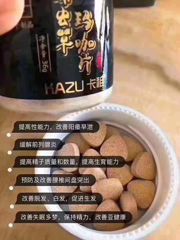 云南白药生产的玛咖保健食品可以改善腰疼吗?