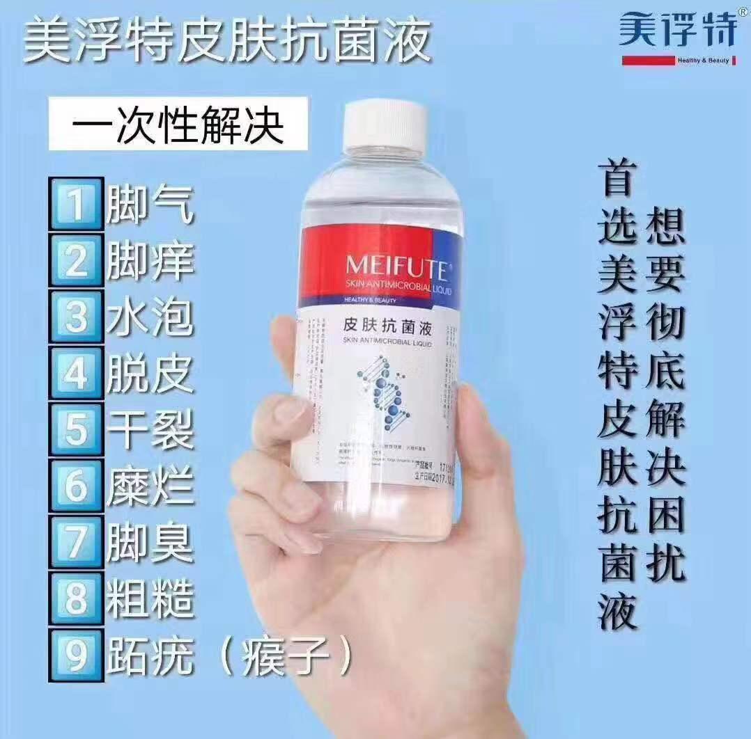 美浮特皮肤抗菌液一次性解决有水泡能用吗?