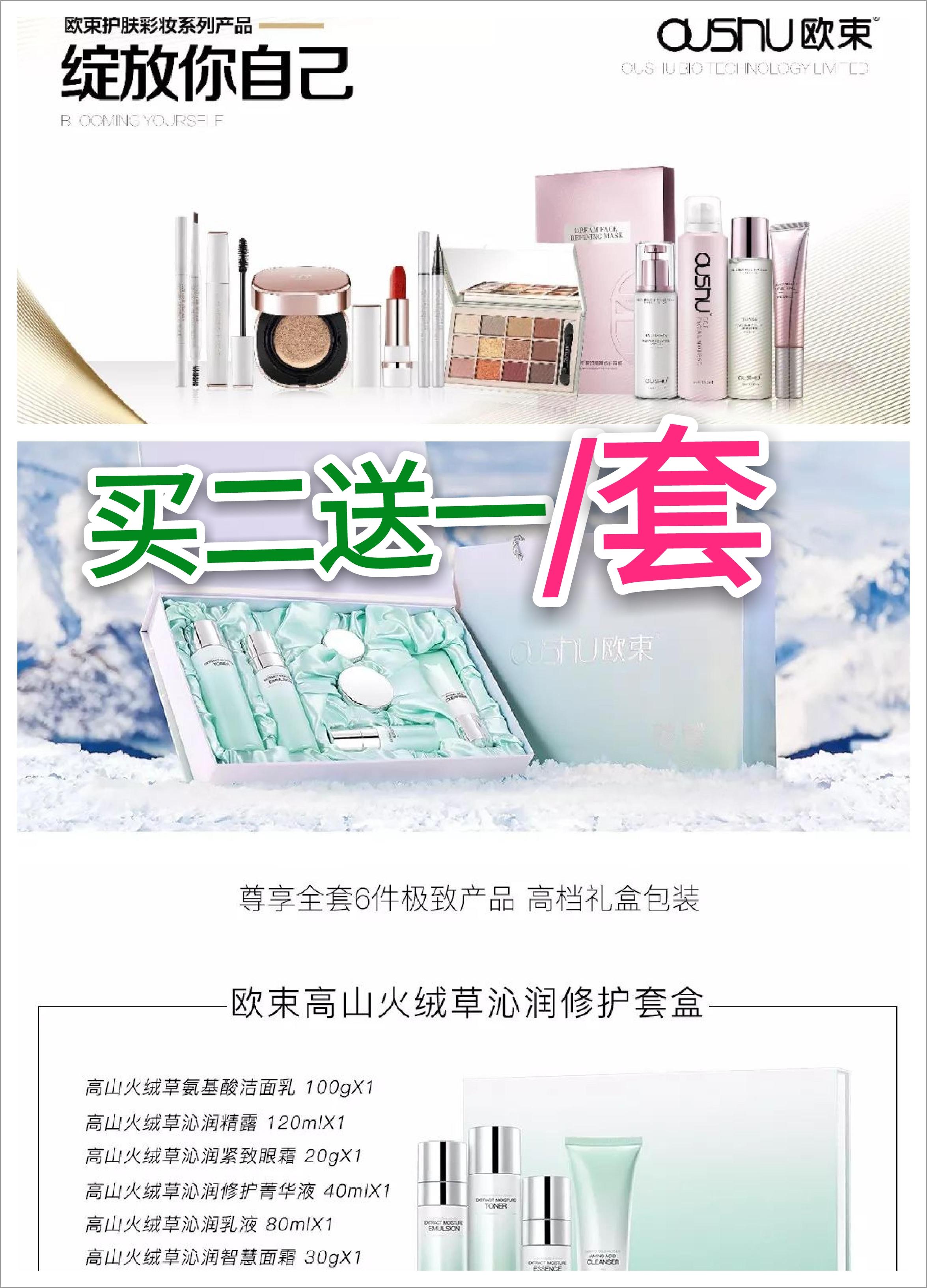 欧束多效妆前乳国内国际双重专利痘印可以祛除吗?