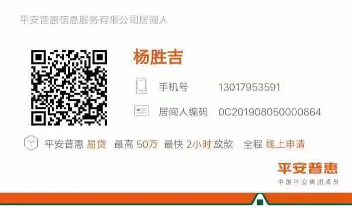 平安普惠易贷申请下来有多少额度?