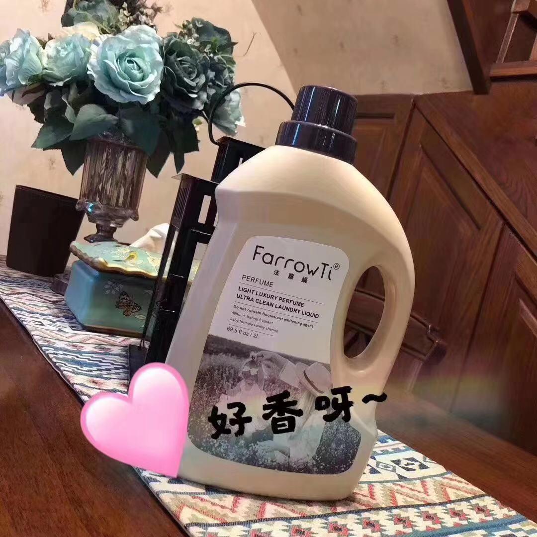 台湾品牌法萝缇轻奢香水超净洗衣液无鳞无钾无荧光剂一桶多少斤?