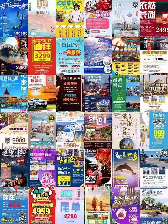 全球各地旅游套餐安心巴厘游一个月能赚多少?