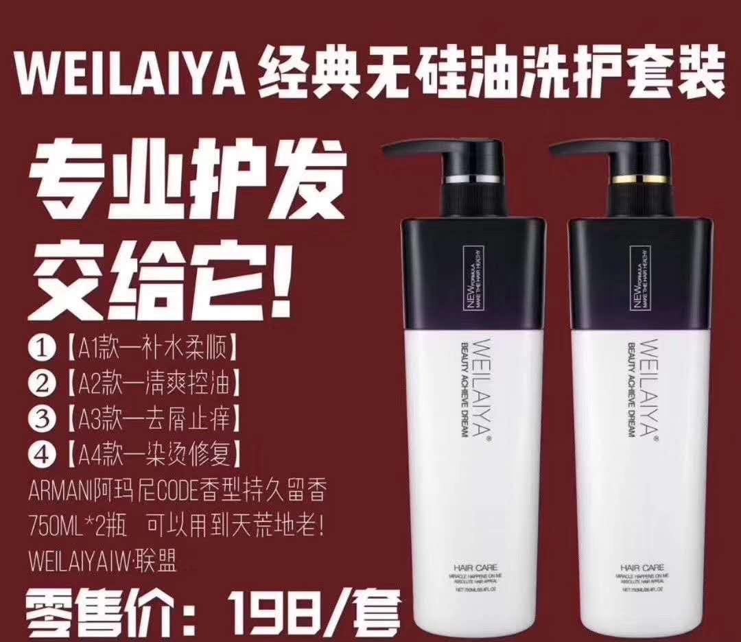 威莱雅WEILAIYA化妆品好用吗售后有保障吗