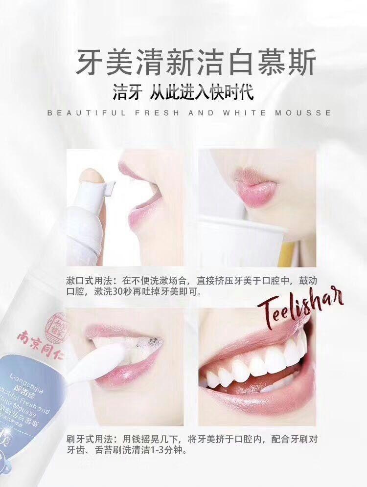 【牙美清新洁白慕斯】口臭,牙龈肿痛完善的团队培训