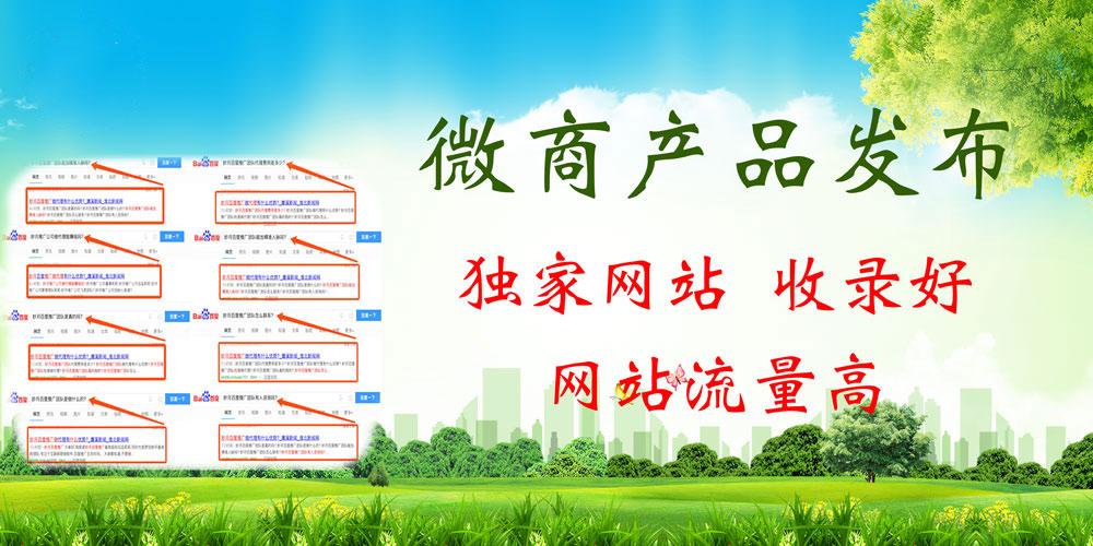官方发布:微商营销推广正式上线,全面助力微商品牌!