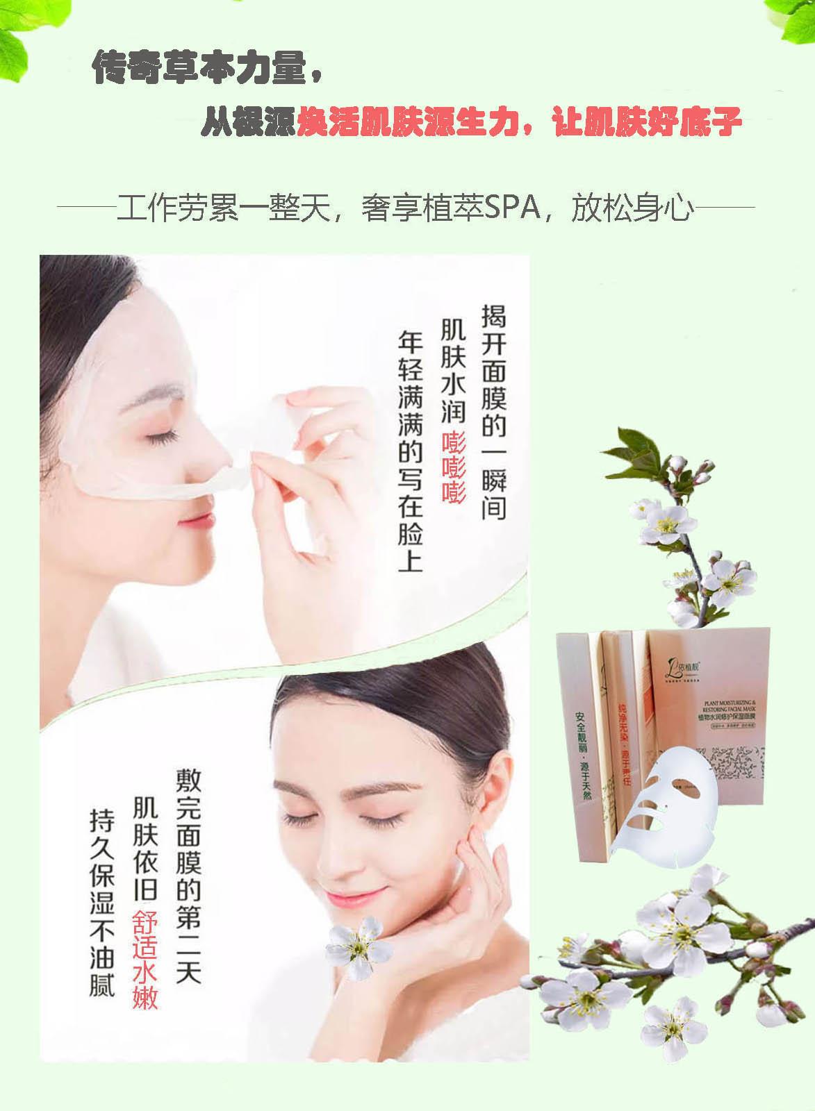 依植靓植物水润修护保湿面膜使用了肌肤会自愈吗?